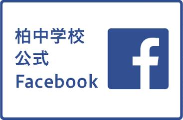 中学校公式facebook