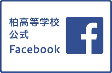 高等学校公式facebook