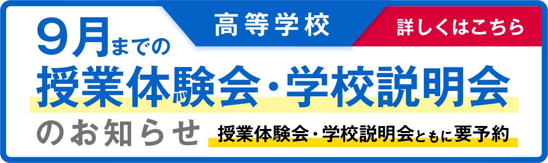 高等学校_9月までの授業体験会・学校説明会のお知らせ