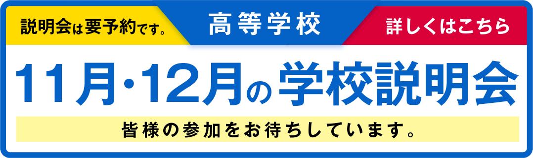 高等学校_学校説明会のお知らせ