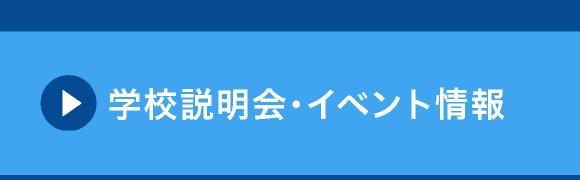 高等学校 学校説明会・入試情報