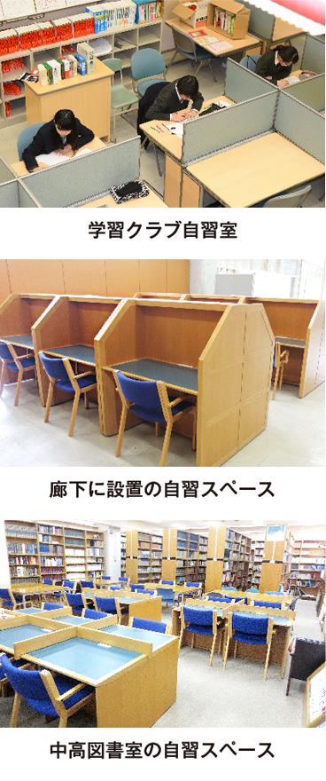 学習クラブ写真。学習クラブ自習室、廊下に設置の自習スペース、中高図書室の自習スペース