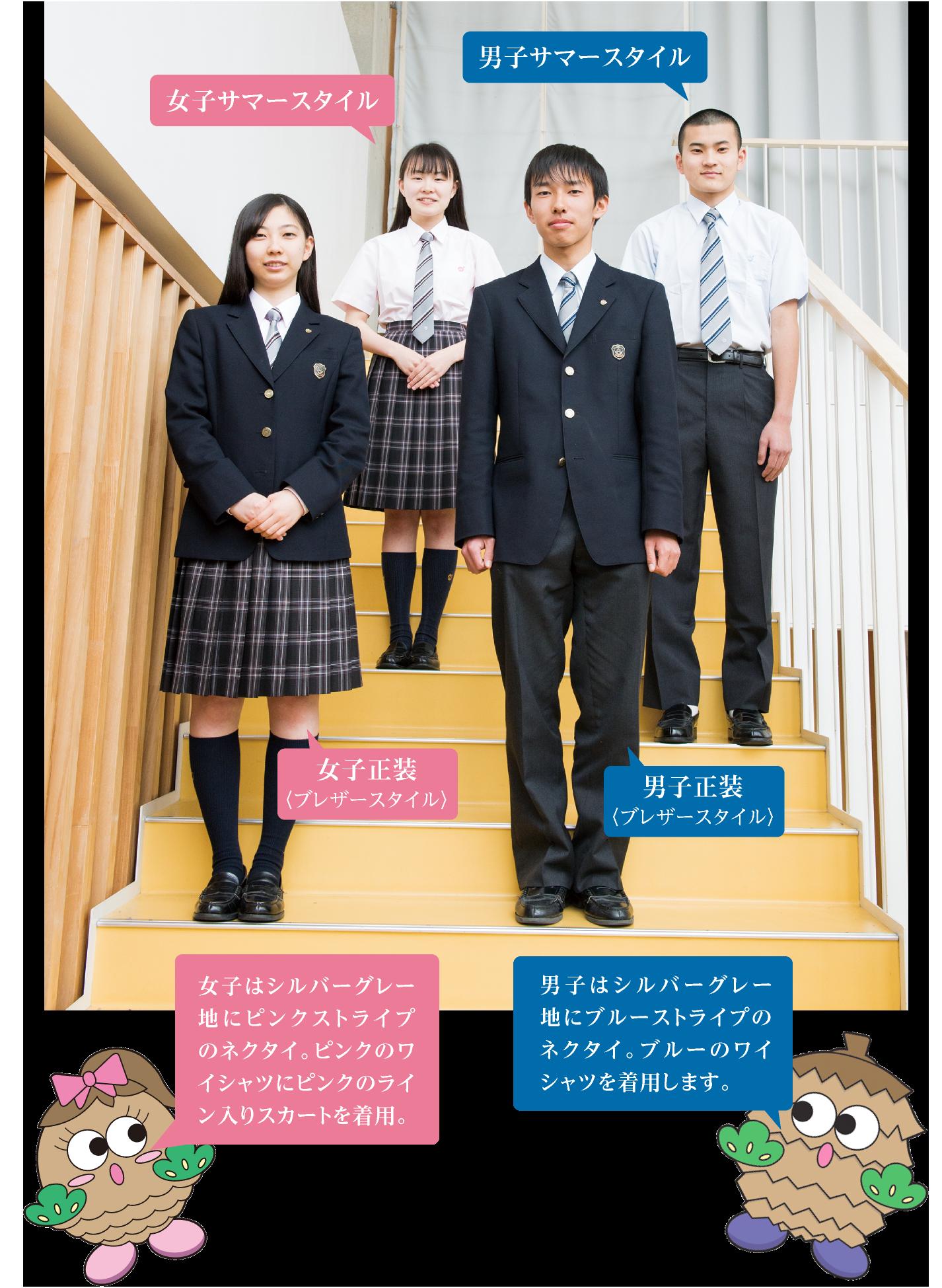 高等学校制服紹介
