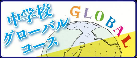 中学校グローバルコース