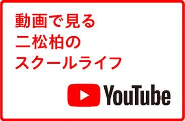 動画で見る二松のスクールライフ(YouTube)