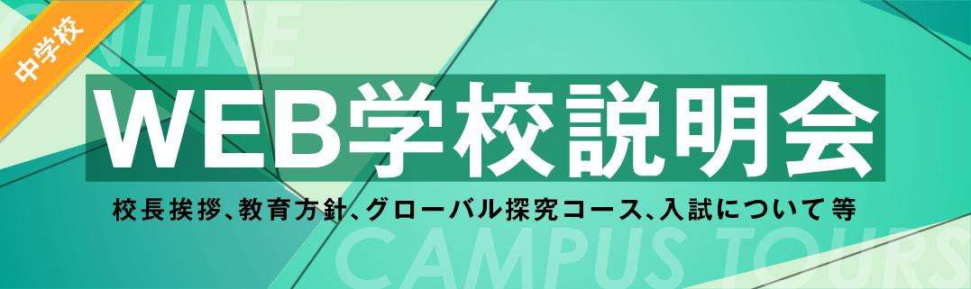 中学校WEB学校説明会