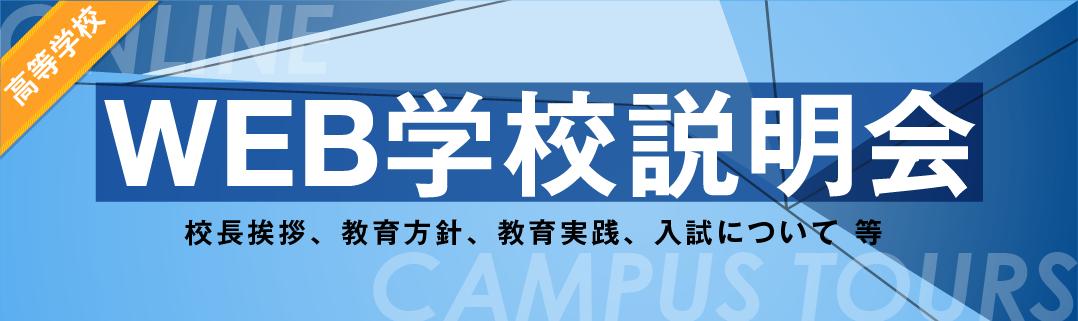 高等学校WEB学校説明会