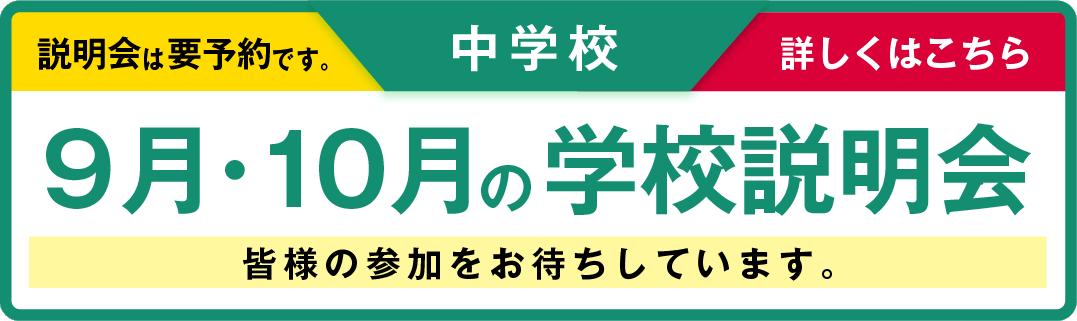 中学校_学校説明会のお知らせ