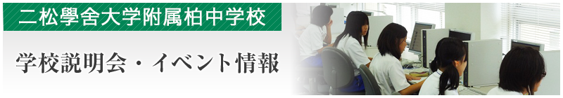 二松學舎大学附属柏中学校 学校説明会・イベント情報