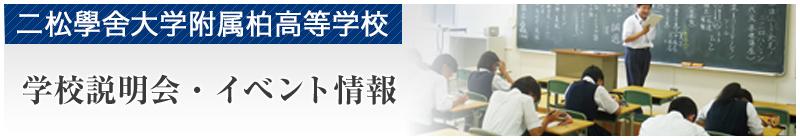 二松學舎大学附属柏高等学校 学校説明会・イベント情報
