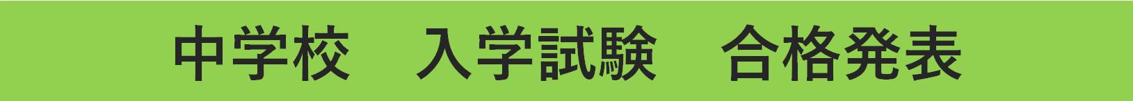 中学校 入学試験 合格発表