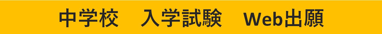 中学校 入試試験 Web出願