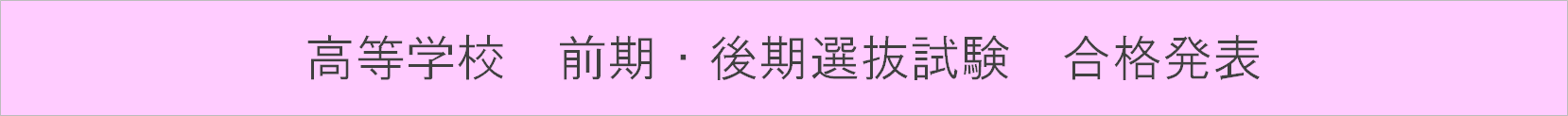 高等学校 前期・後期選抜試験 合格発表
