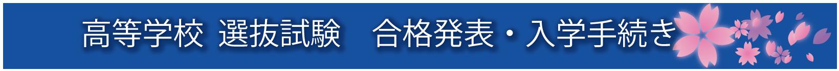高等学校選抜試験合格発表・入学手続き