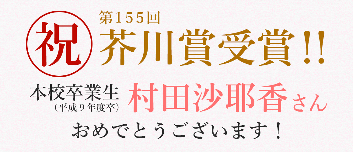 祝 第155回芥川賞受賞!! 本校卒業生(平成9年度卒)村田紗耶香さん おめでとうございます!