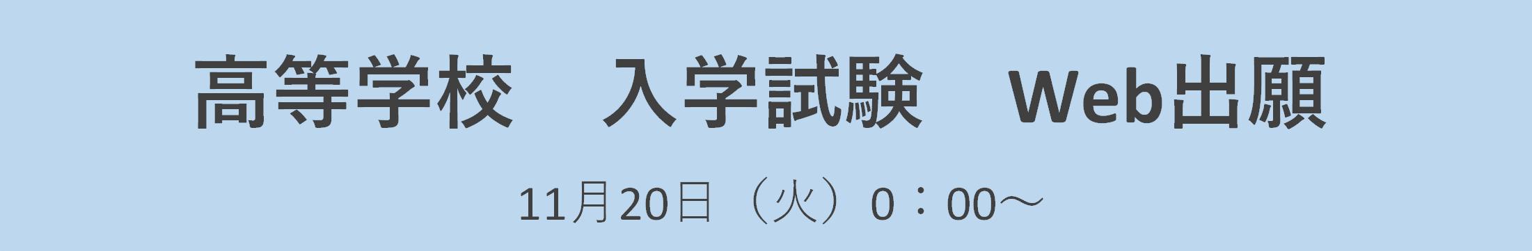 高等学校 入学試験Web出願