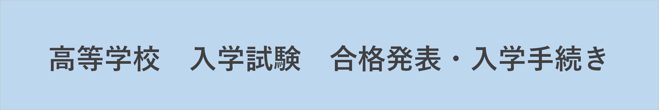 高等学校 入学試験 合格発表・入学手続き