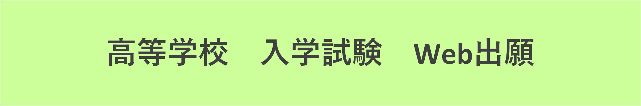 高等学校 入学試験 web出願