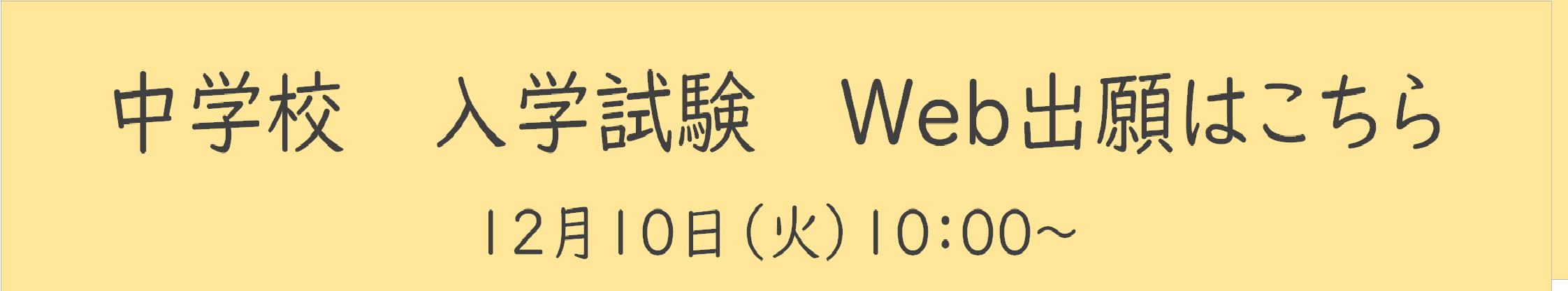 中学校 入学試験 Web出願