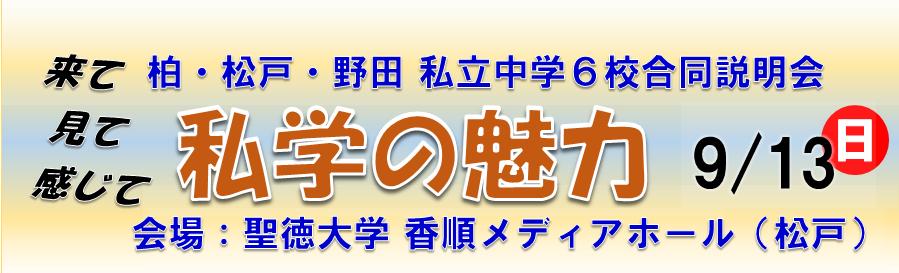 私学の魅力9/13