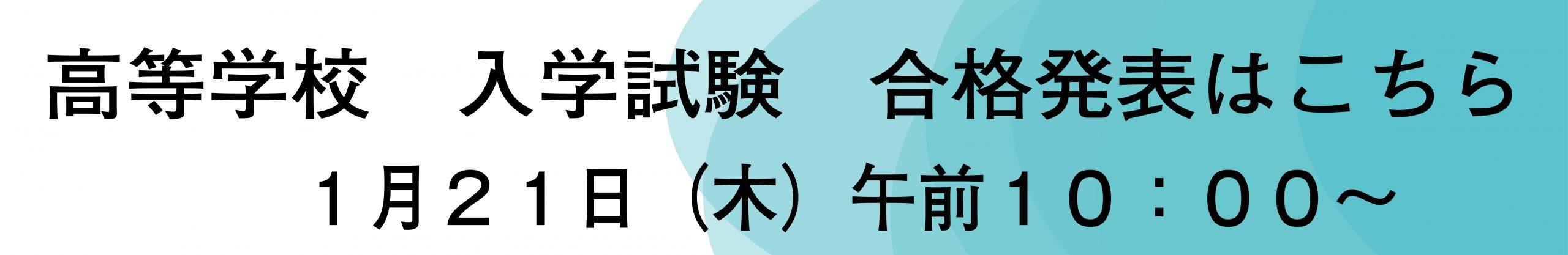 高等学校 入学試験 合格