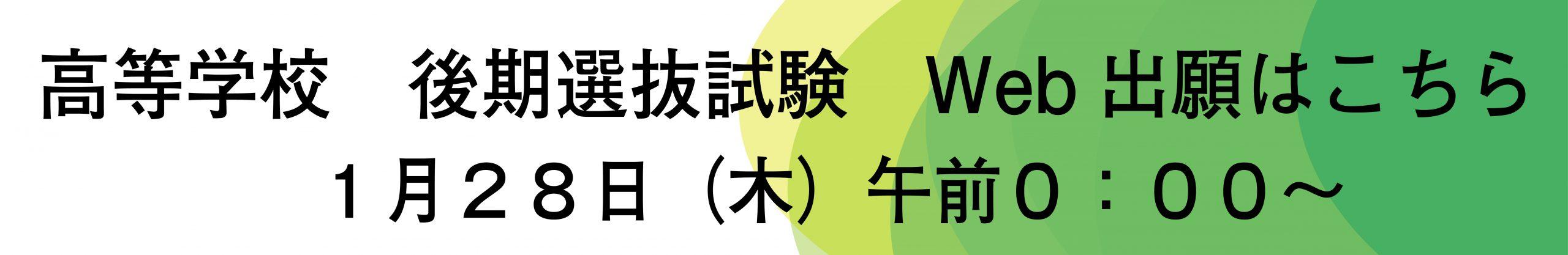 松 二 学舎 キャンパス 大学 ライブ